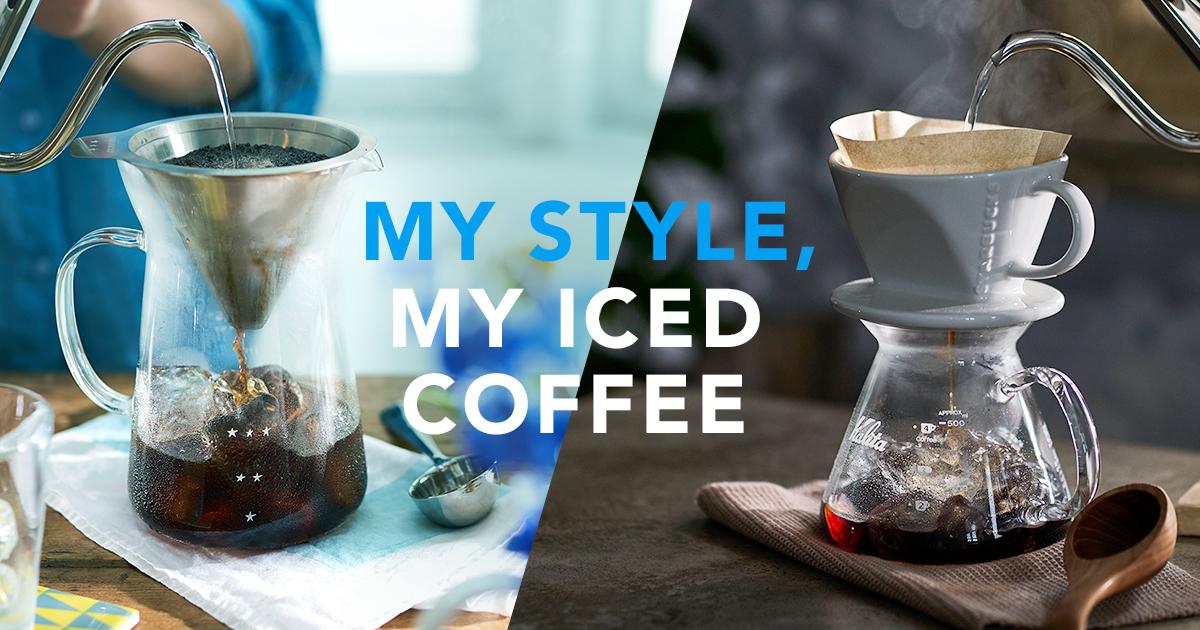 [季節のコーヒー]おうちで楽しむアイスコーヒー。自分好みの一杯を見つける、こだわりの器具とコーヒー豆選び。