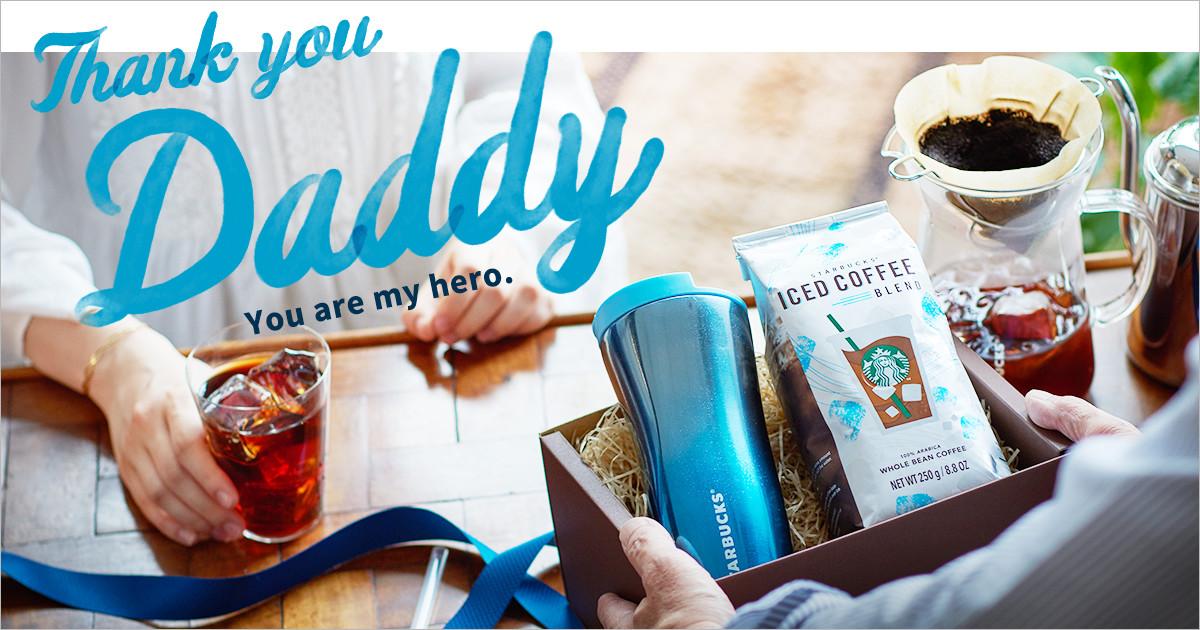 父の日に、素敵な夏のコーヒータイムを贈りませんか。