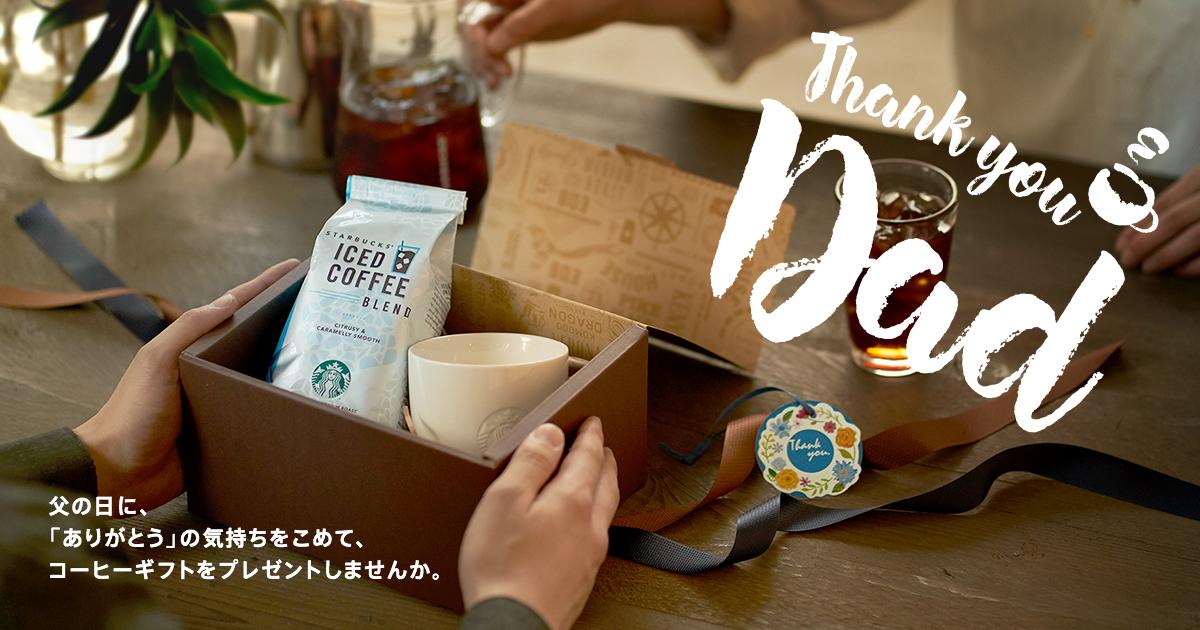 [ギフト] Thank you Dad 父の日は、「ありがとう」の気持ちをこめて、コーヒーギフトをプレゼントしませんか。