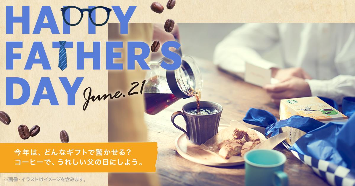[ギフト] FATHER'S DAY 今年はコーヒーで、うれしい父の日にしよう。