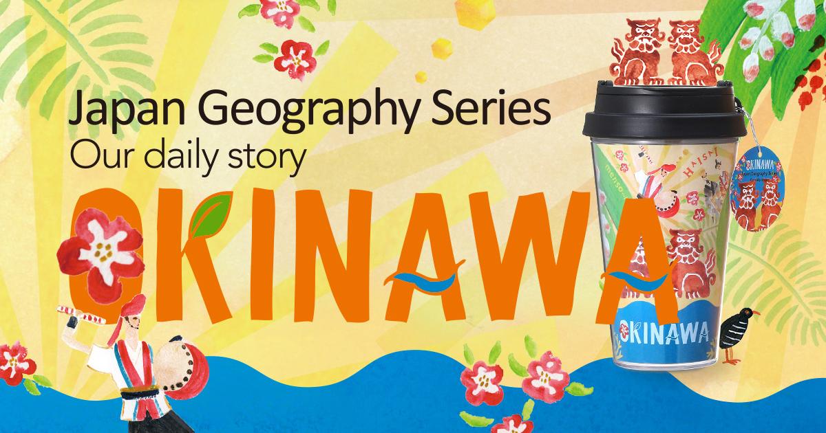 Japan Geography Series 沖縄