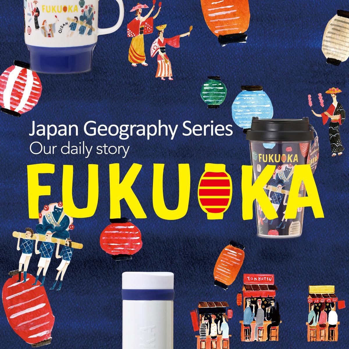 Japan Geography Series 福岡