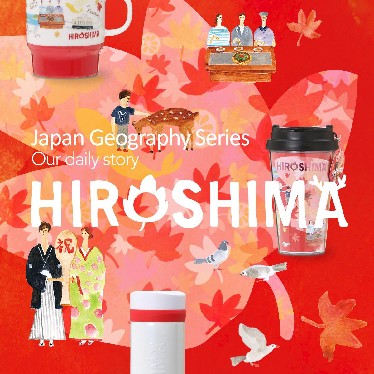Japan Geography Series 広島