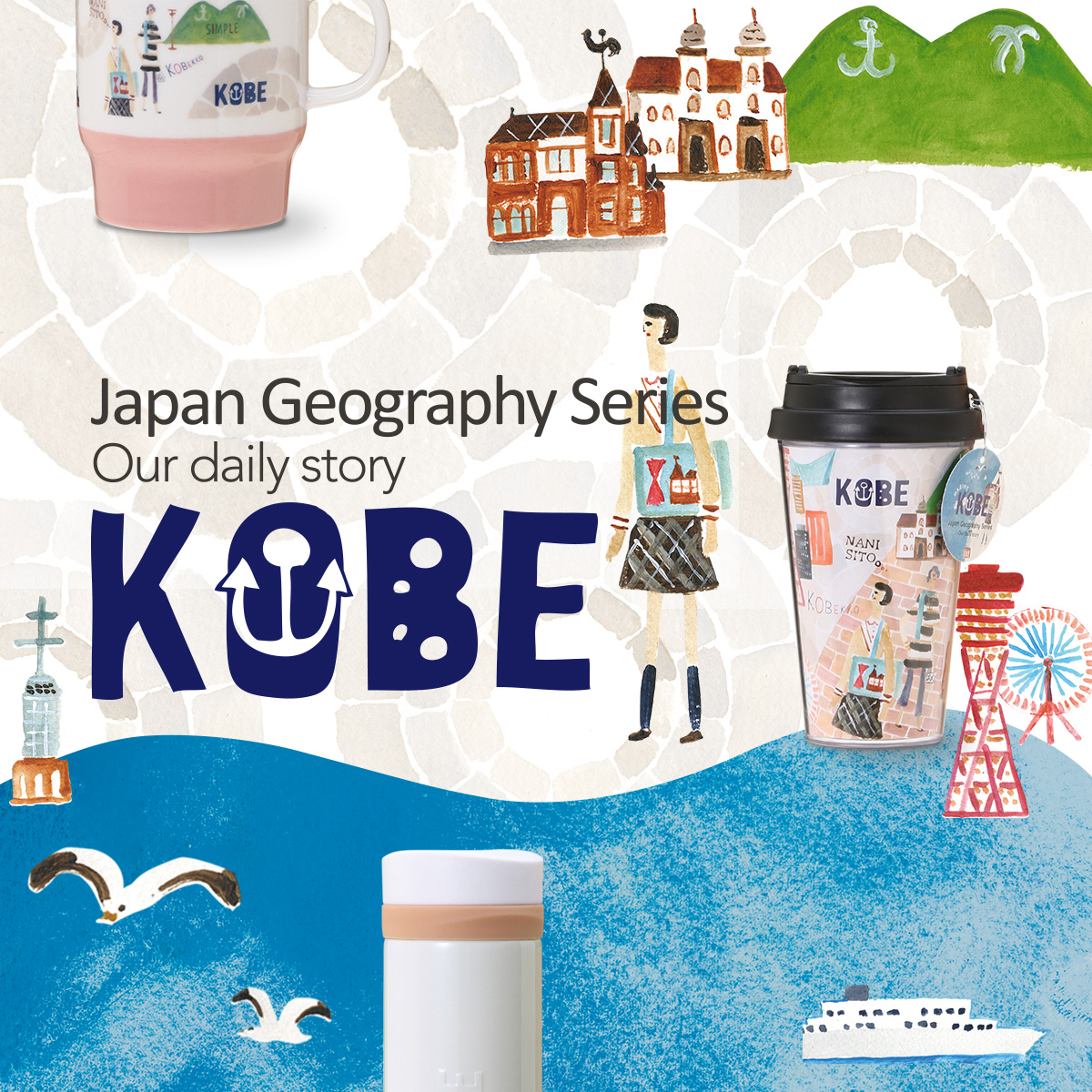 Japan Geography Series 神戸