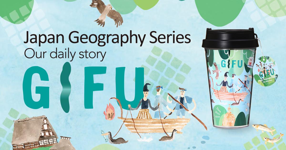 Japan Geography Series 岐阜