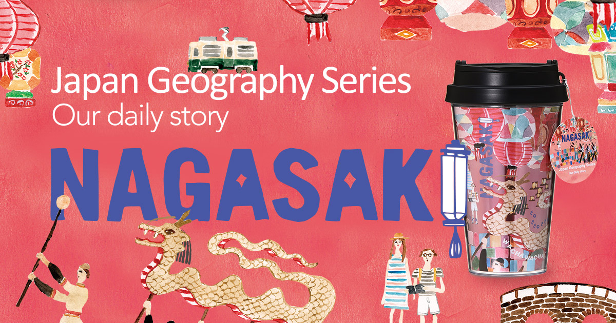 Japan Geography Series 長崎