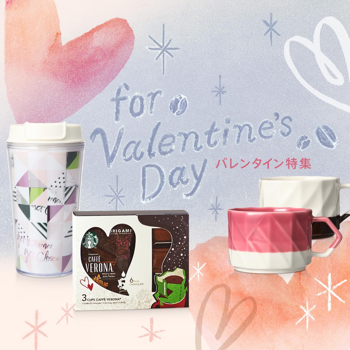 [ギフト] バレンタイン特集