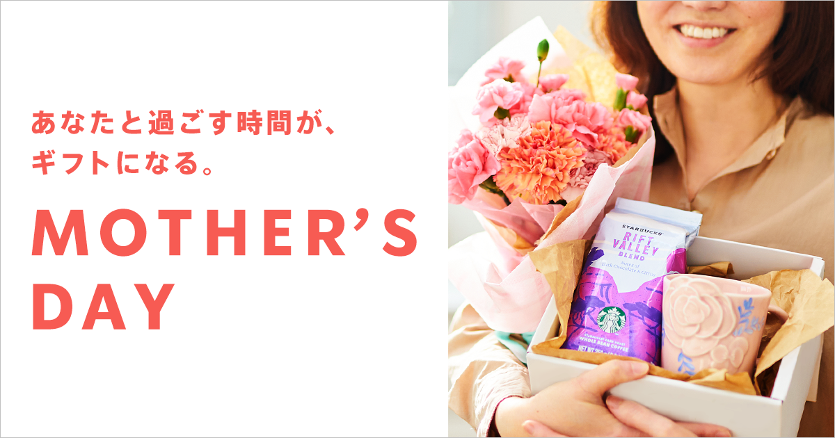 [ギフト] あなたと過ごす時間が、ギフトになる。MOTHER'S DAY