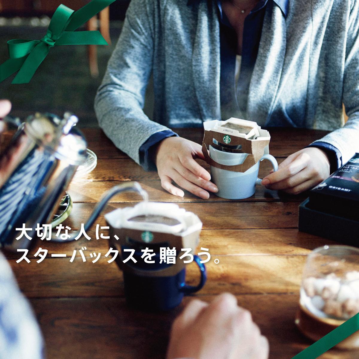 百貨店、ギフト専門店で選ぶスターバックスのギフト | スターバックス コーヒー ジャパン