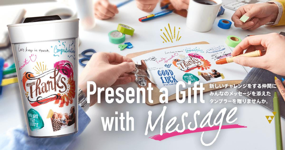 [ギフト] Present a Gift with Message