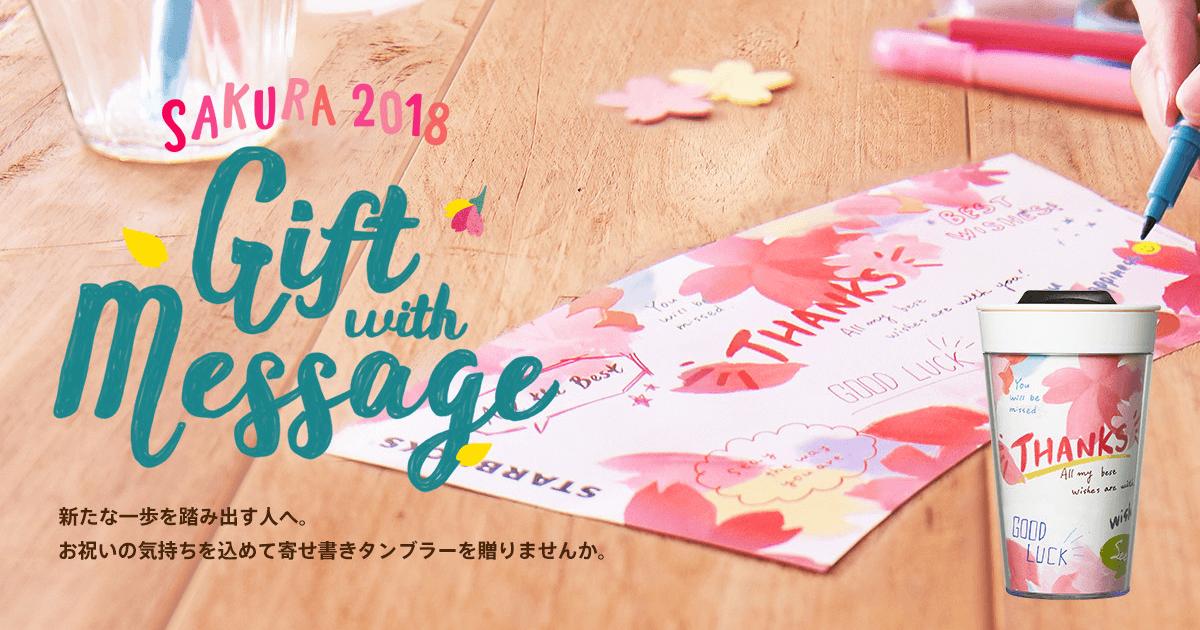 [ギフト]Gift with message ~お祝いの気持ちを込めて、寄せ書きタンブラーを贈りませんか~