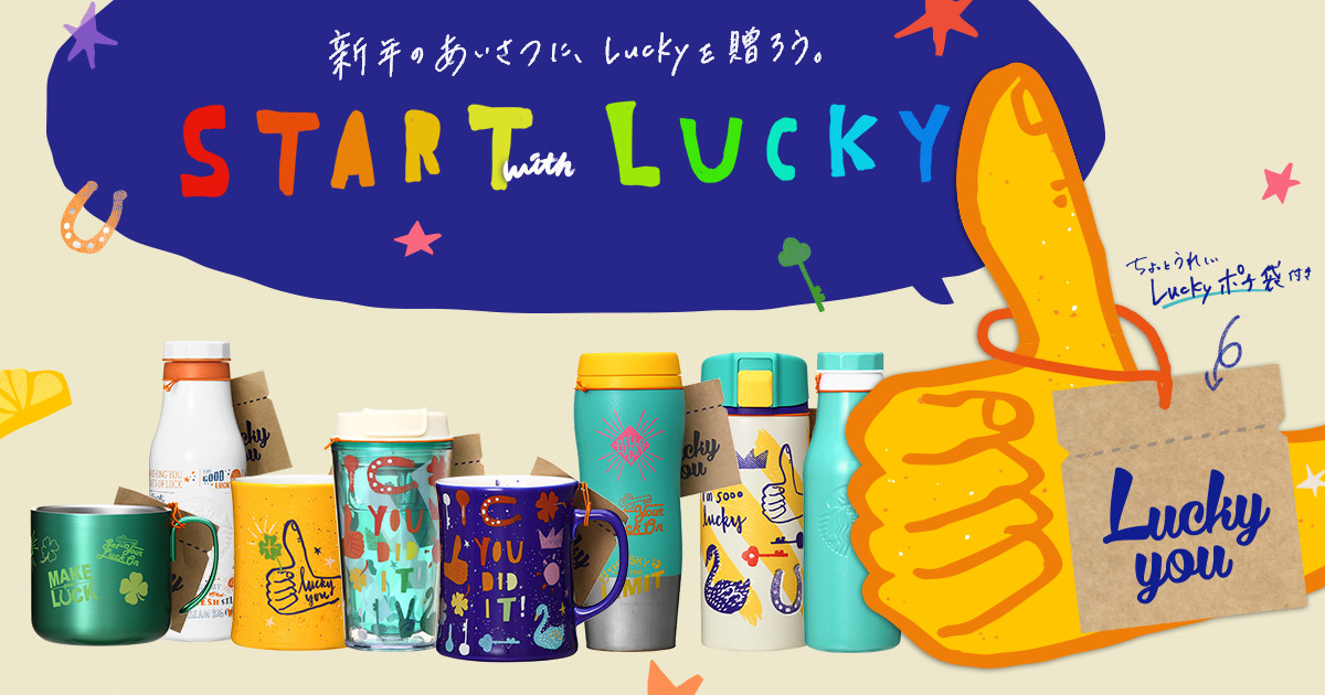 START with LUCKY ~新年のあいさつに、Luckyを贈ろう。~
