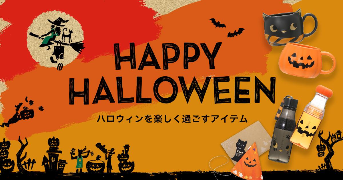 happy halloween 楽しく過ごすギフト スターバックス コーヒー ジャパン