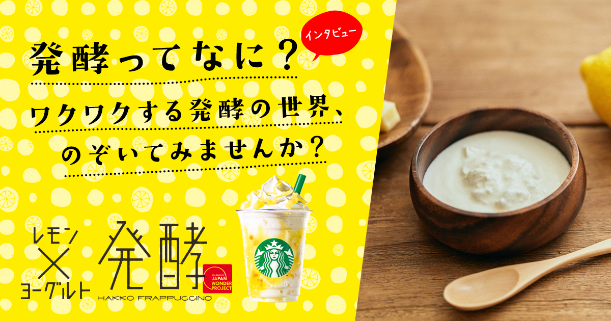 [JAPAN WONDER PROJECT] Interview 発酵ってなに?|スターバックス コーヒー ジャパン