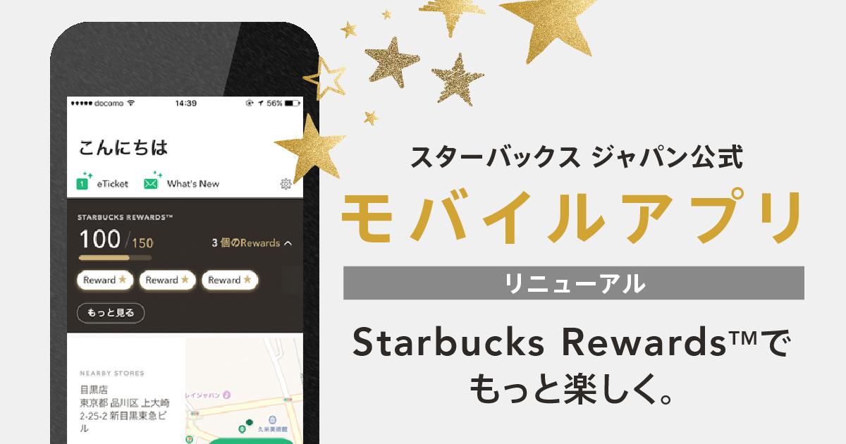 スターバックス ジャパン公式 モバイルアプリ