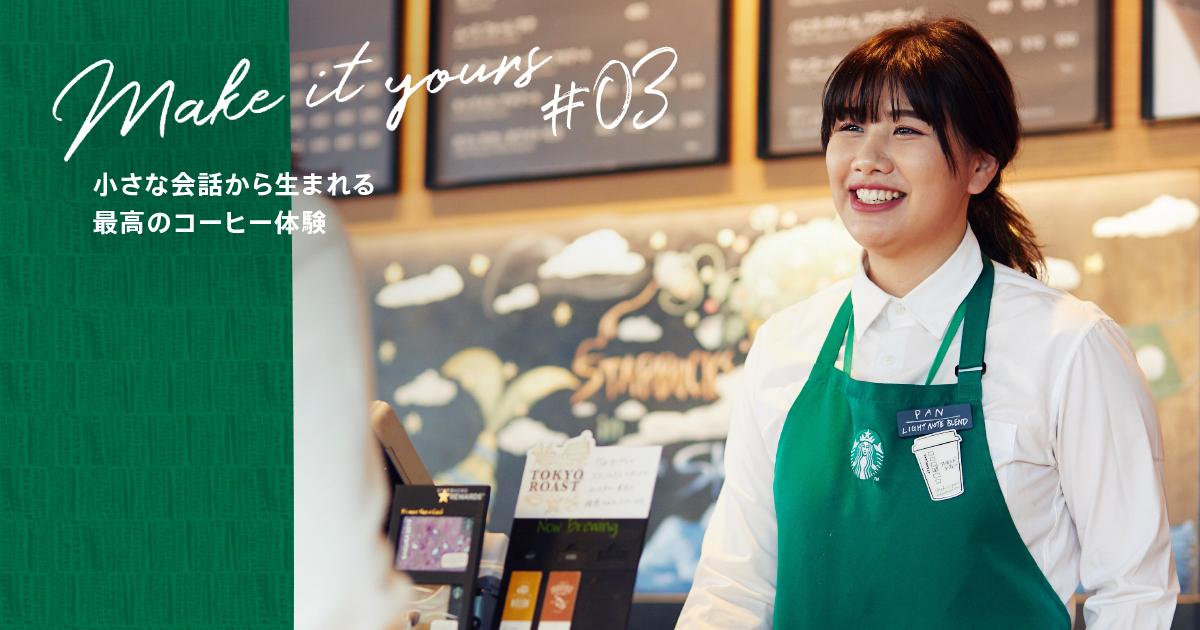[Make it yours #3] 最高のコーヒー体験を創るバリスタたち