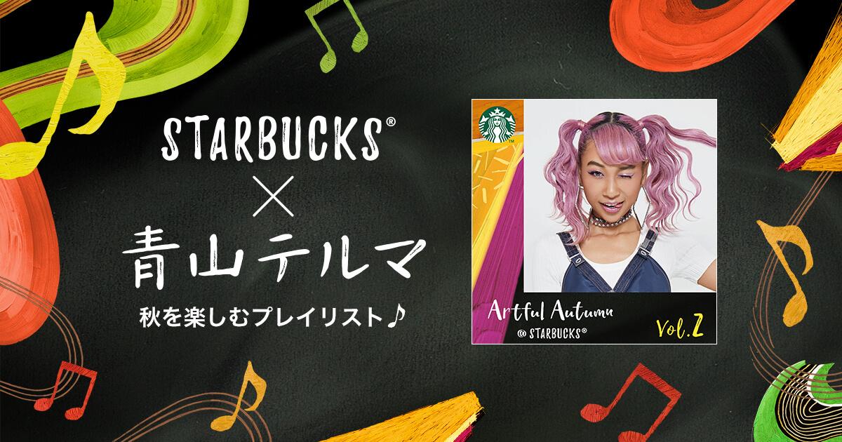 STARBUCKS® × 青山テルマ 秋を楽しむプレイリスト