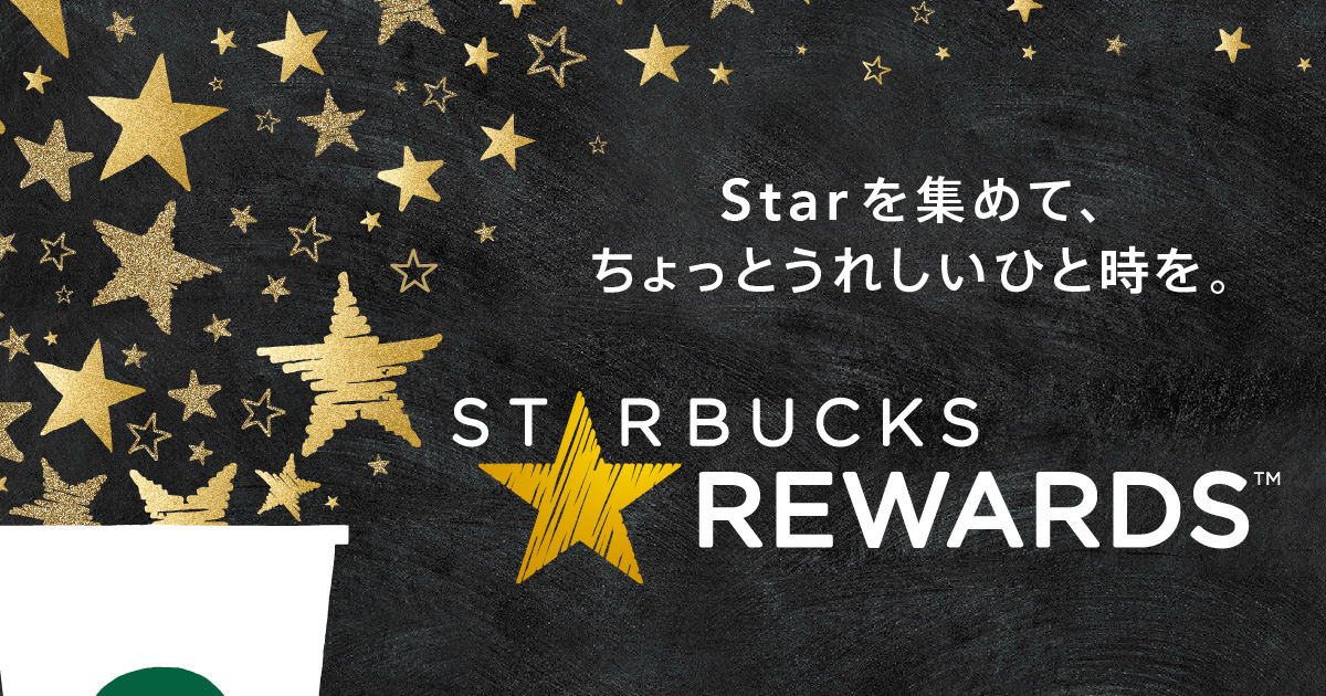 Starbucks Rewards™とは