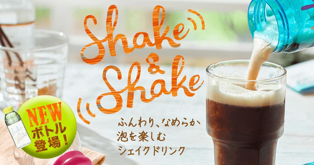 Shake&Shake ふんわり、なめらか 泡を楽しむシェイクドリンク