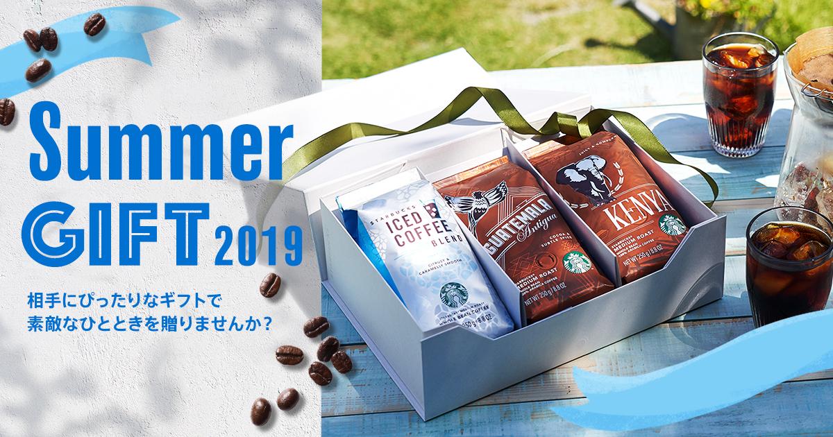 [ギフト]Summer GIFT 2019
