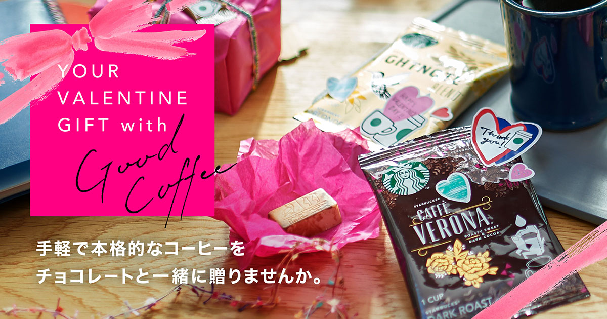 YOUR VALENTINE GIFT with Good Coffee