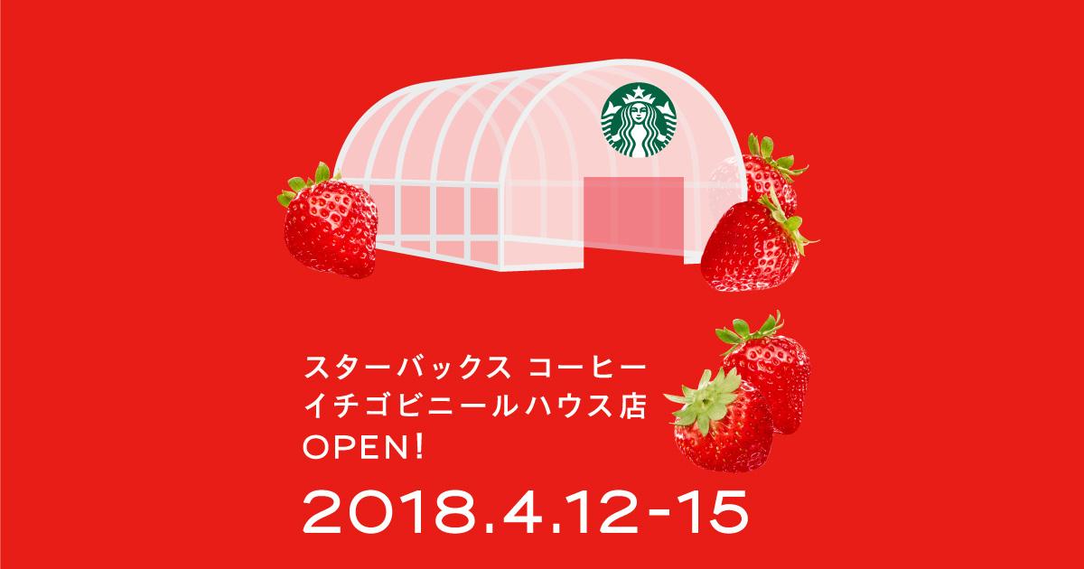 スターバックス コーヒー イチゴビニールハウス店が期間限定OPEN
