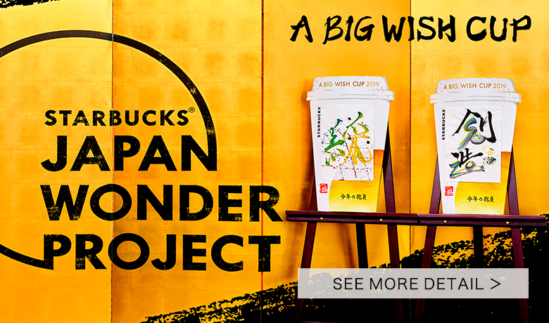 STARBUCKS® JAPAN WONDER PROJECT A BIG WISH CUP SEE MORE DETAIL