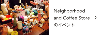 Neighborhood and Coffee Storeのイベント