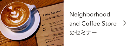 Neighborhood and Coffee Storeのセミナー