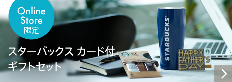 Online Store限定 スターバックス カード付 ギフトセット