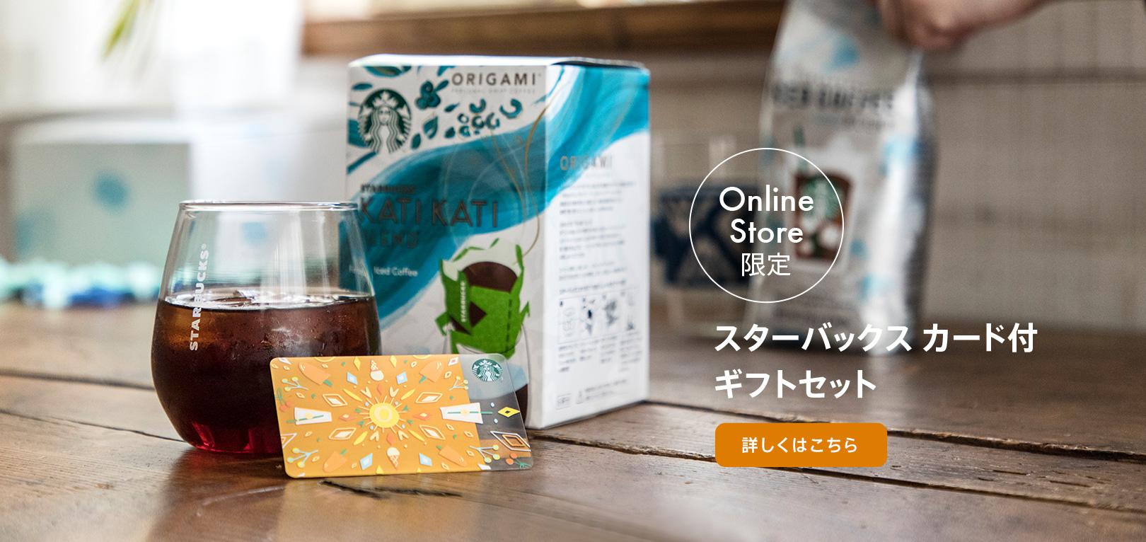 Starbucks online shop