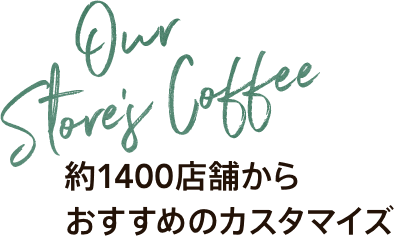 Our Store's Coffee 約1400店舗からおすすめのカスタマイズ