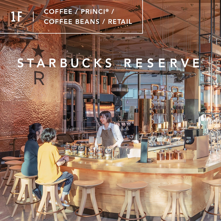 1F COFFEE / PRINCI® / COFFEE BEANS / RETAIL STARBUCKS RESERVE®