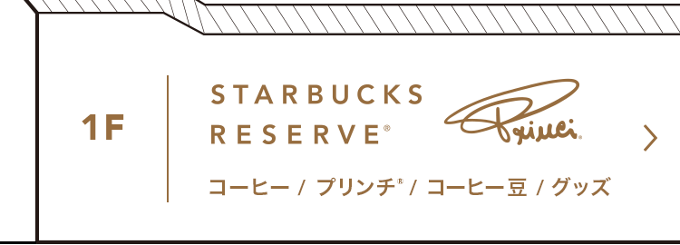 1F コーヒー / プリンチ® / コーヒー豆 / グッズ