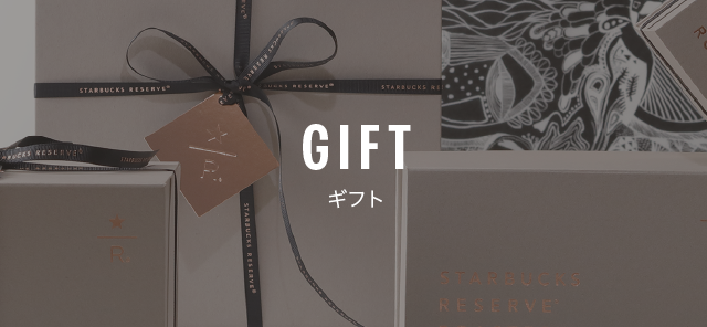 GIFT ギフト