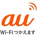 au Wi-Fi SPOT(KDDI)