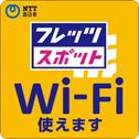 フレッツ・スポット(NTT西日本)