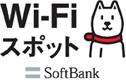 ソフトバンク Wi-Fiスポット(SoftBank)