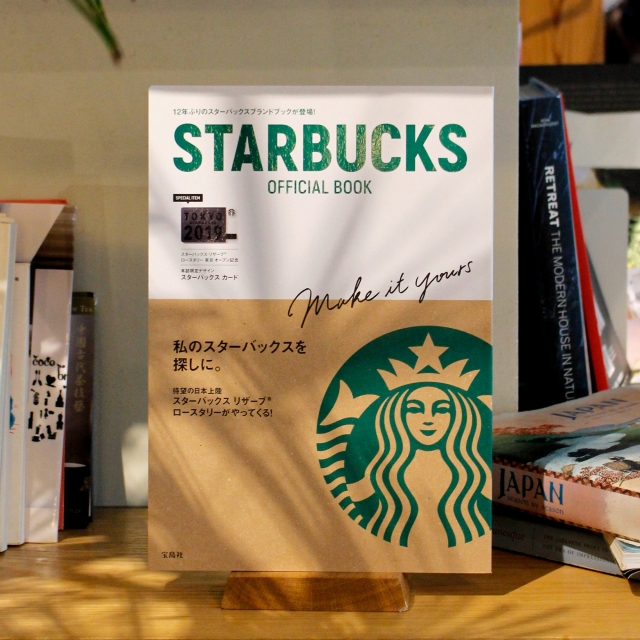 STARBUCKS OFFICIAL BOOK