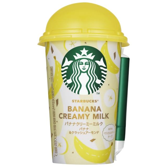 スターバックス® バナナクリーミーミルク バナナ&クラッシュアーモンド