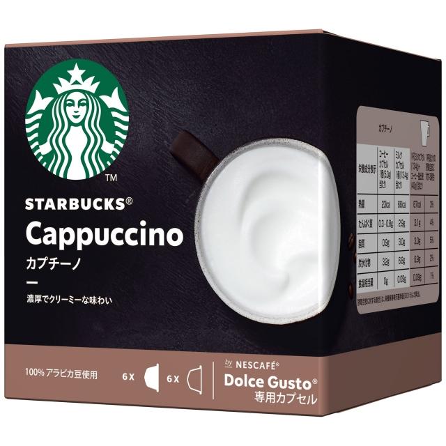 スターバックス カプチーノ ネスカフェ ドルチェ グスト 専用カプセル (6杯分)