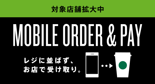 MOBILE ORDER & PAY アプリからはじめる新しいTOGO スタイル