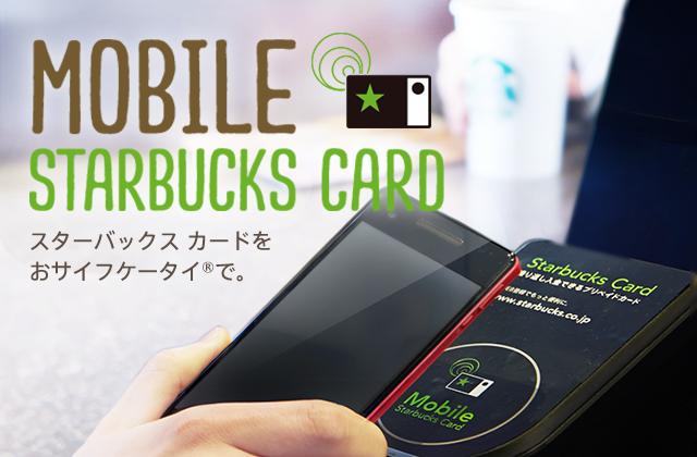 mobile starbucks card スターバックス コーヒー ジャパン