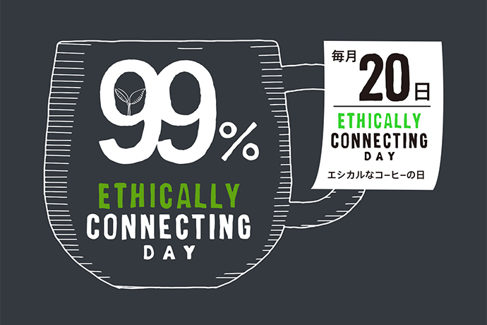 Ethically connecting day ~エシカルなコーヒーの日~