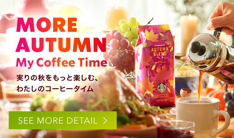 NEW STYLE, NEW DAYS いろいろなスタイルではじめる、毎日のコーヒータイム。 SEE MORE DETAIL