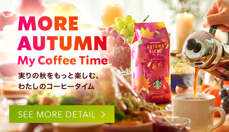 COFFEE JOURNEY in Summer 個性豊かな生産地に想いをはせる、夏のコーヒージャーニーへ。 SEE MORE DETAIL