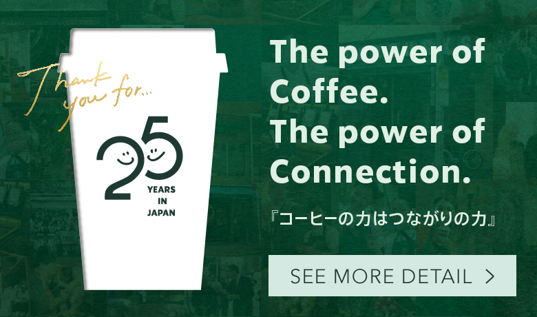 The power of Coffee. The power of Connection.『コーヒーの力はつながりの力』 SEE MORE DETAIL