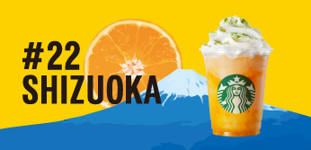 #22 SHIZUOKA