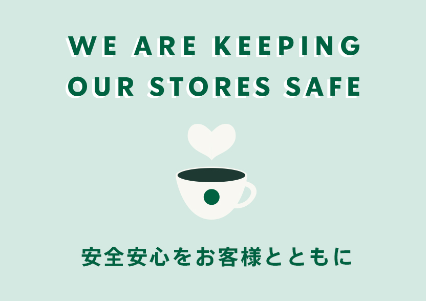 WE ARE KEEPING OUR STORE SAFE 安心安全をお客様とともに