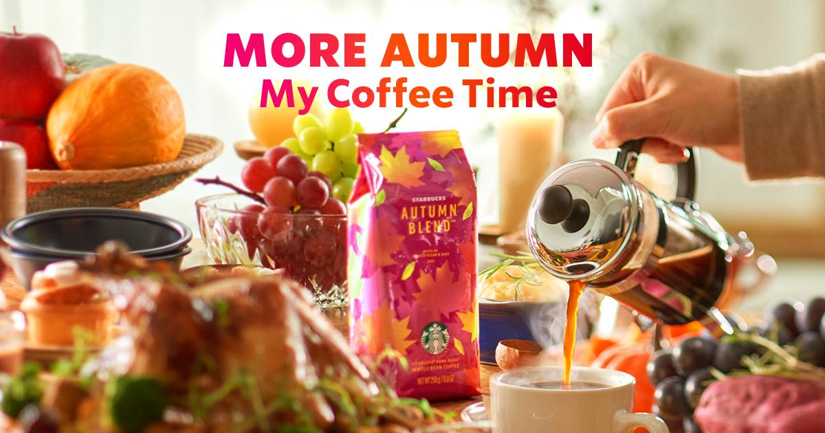 [季節のコーヒー]実りの秋をもっと楽しむ、わたしのコーヒータイム